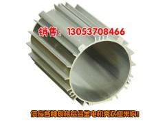 电机壳 铝合金挤压 铝合金壳体