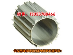 铝合金型材电机壳  铝合金拉伸电