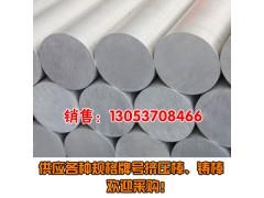 铝棒规格 7050铝棒 六角铝棒