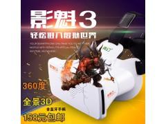 VR3D真幻虚拟现实全景3D魔镜
