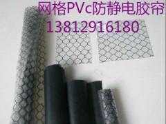 防静电PVC网格帘、防静电围帘、黑色抗静电棚