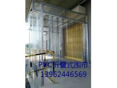 PVC折叠围帘、折叠式软门帘