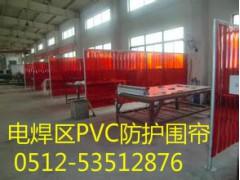 PVC遮弧光门帘、电焊防弧屏