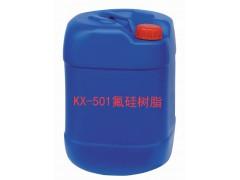 KX-501氟硅树脂