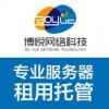 香港云服务器 安全高效 超高性价比