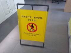 临时电梯维修围栏