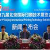 2017北京国际印刷技术展览会