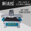 木工雕刻机厂家直销XFL-2025-8&新法拉数控