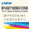 2017年第14届中国国际文具礼品博览会