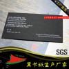 东莞现货供应黑卡纸,制作高档名片,贺卡专用黑卡纸