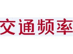 天津交通电台广告价格折扣,亚瀚