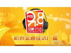 杭州交通电台广告价格折扣,亚瀚