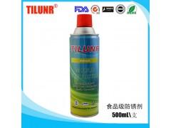 德国力润LP-1807食品级防锈剂 防