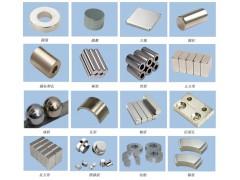 溢源磁铁专业生产磁铁电机磁铁烧