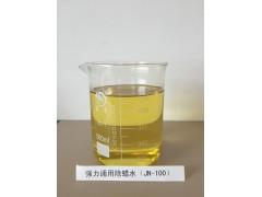 除蜡水JN-100清洗金属工件专用