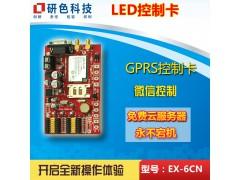 微信LED控制卡 微信GPRS控制卡 