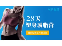 健网澳亚阳光健身学院28天减肥塑