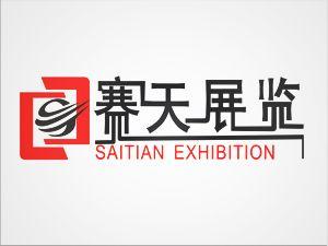 广州赛天展览服务有限公司