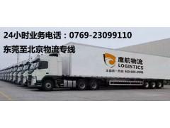 2016年东莞大件货运公司价格|鹰