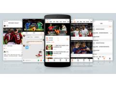 广州APP开发: 体育直播APP软件