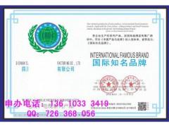 申报中国著名品牌证书有什么要求