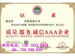 申请中国绿色环保产品证书