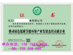 申办绿色环保节能产品证书好处