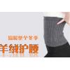 批发零售羊绒保暖护腰 高弹力羊毛护腰护胃收腹带 厂家直销护腰