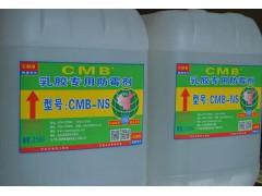 乳胶专用防霉处理药水