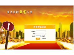 河南洛阳直销系统软件  多用户直