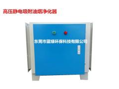 东莞蓝绿环保科技厨房油烟净化器