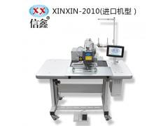 信鑫缝纫机厂家 自动化电脑针车
