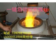 环保油节能红外线炒炉 四川成都自动感应节能灶