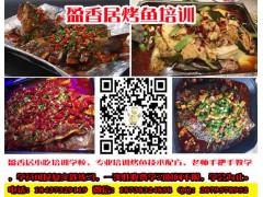 黔南上哪学习诸葛烤鱼技术,万州烤鱼培训加盟,烤鱼的家常做法视频