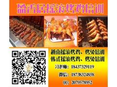 武汉哪里有教摇滚烤鸡烤兔,盈香居餐饮学校专业教摇滚烤鸡