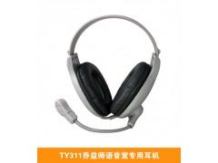 语音室耳机TY601乔益师厂家批发