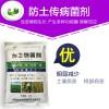 沃宝生物 防病虫害菌剂 调节土壤 土传病害防治