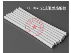 安规阻燃防火UL94V0高温热熔胶FH