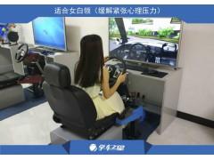 大众创业 小本生意模拟学车机成热捧