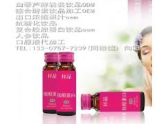 30-50ml复合胶原蛋白饮品OEM上海加工厂