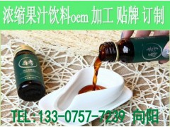 出口浓缩果汁OEM上海代加工厂
