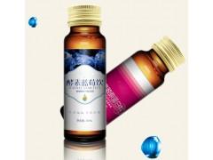 酵素胶原蛋白代加工、酵素饮品来料加工、酵素蓝莓饮品加工