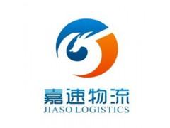 香港嘉速國際物流有限公司