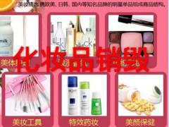 苏州不合格化妆品现场焚烧,苏州各类报废化妆品焚烧,上海环保化妆品焚烧