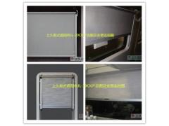 房车遮阳帘定做价格|改装车框式滑槽窗帘|上久定做