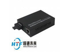 深圳恒通未来HTFuture百兆自适应快速以太网光纤收发器报价图片