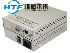 恒通未来千兆网管光纤收发器单纤双纤单模多模收发器