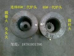 生产甲醇燃料灶具炉芯批发 四川