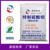 特制硫酸钡(塑料、橡胶专用)