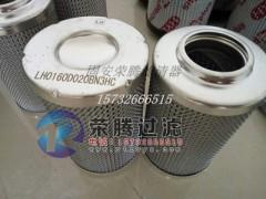 黎明滤芯LH0160D020BN3HC